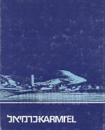 כרמיאל 1976: מעשור ראשון לעשור שני (במצב טוב מאד, המחיר כולל משלוח)