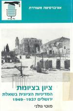 ציון בציונות - המדיניות הציונית ושאלת ירושלים 1937-1949 (כחדש, המחיר כולל משלוח)