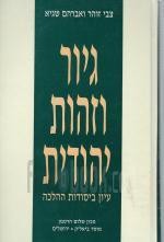 גיור וזהות יהודית (כחדש, המחיר כולל משלוח)