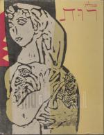מגילת רות - צייר: יחזקאל קמחי