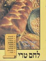 לחם טרי / דברה הריס , סו לרקי