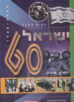 ישראל 60 , ואלה שנות...