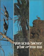 ישראל - טבע ונוף עם עזריה אלון, חלק ב'