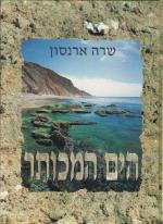 הים המכותר: תולדות הציביליזציה הים-תיכונית (כחדש, המחיר כולל משלוח)