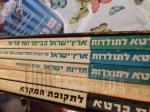 אטלס כרטא לתולדות ארץ ישראל