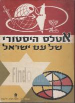 אטלס היסטורי של עם ישראל