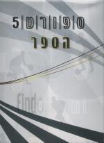 ספורט 5 הספר