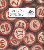הליקון 100 - מאה שירים
