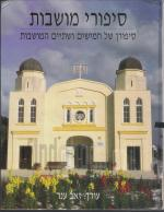 סיפורי מושבות: סיפורן של חמישים ושתיים המושבות