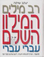 רב מילים: המילון השלם עברי עברי - 6 כרכים