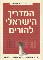 המדריך הישראלי להורים - מהלידה עד גיל שש (חדש! המחיר כולל משלוח)