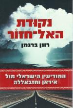 נקודת האל-חזור - המודיעין הישראלי מול איראן וחיזבאללה (כחדש- המחיר כולל משלוח)