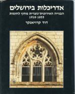 אדריכלות בירושלים - הבנייה האירופית-נוצרית מחוץ לחומות (חדש לגמרי!, המחיר כולל משלוח)