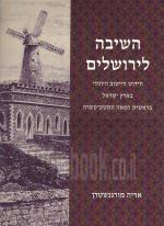 חידוש היישוב היהודי בא