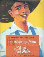אוכל, קדימה אוכל - ספר האוכל של ישראל (כחדש, המחיר כולל משלוח)
