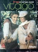 ויטלגו vitalgo חוברת סריגה חורף 78/79