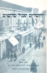 ירושלים תמול שלשום, פרקי הווי - חלק שלישי