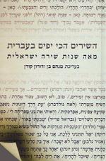 השירים הכי יפים בעברית