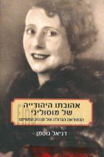 אהובתו היהודיה של מוסוליני (כחדש, המחיר כולל משלוח)