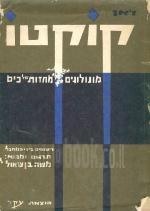 ז'אן קוקטו - שירים מונולוגים מחזות כיס