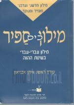 מילון כיס ספיר / מילון עברי-עברי בשיטת ההווה (כחדש, המחיר כולל משלוח)