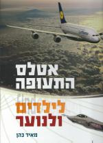 אטלס התעופה לילדים ולנוער (חדש!, המחיר כולל משלוח)