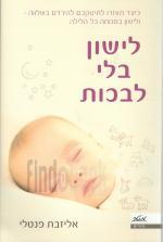 לישון בלי לבכות (חדש!, המחיר כולל משלוח)