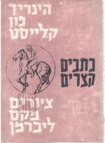כתבים קצרים / הינריך פון קלייסט ; ציורים: מכס ליברמן