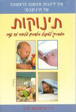תינוקות - המדריך לטיפול בילדכם מלידה עד שנה (חדש!, המחיר כולל משלוח