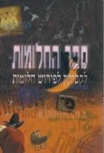 ספר החלומות - לקסיקון לפירוש חלומות (חדש!, המחיר כולל משלוח)