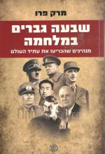 שבעה גברים במלחמה- מנהיגים שהכריעו את גורל העולם (חדש!, המחיר כולל משלוח)