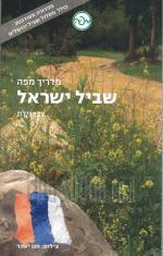 מדריך מפה: שביל ישראל + שביל ירושלים / מהדורה רביעית מורחבת 2011 (חדש! המחיר כולל משלוח)