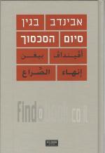 סיום הסכסוך עברית/ערבית (חדש! המחיר כולל משלוח)