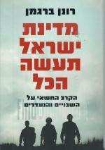מדינת ישראל תעשה הכל - הקרב החשאי על השבויים והנעדרים (חדש! המחיר כולל משלוח)