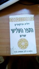 הספר השלישי : שירים (מהדורה ראשונה!)