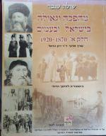 מהפכה וגאולה בישראל ובעמים חלק א׳