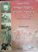 מהפכה וגאולה בישראל ובעמים חלק ב׳