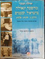 מהפכה וגאולה בישראל ובעמים חלק ג׳