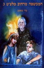 המכשפה מרחוב מלצ'ט 3