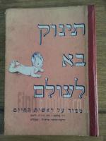 תינוק בא לעולם : ספור על ראשית החיים / מאת מילטון י. לוין וג'ין ה. זליגמן