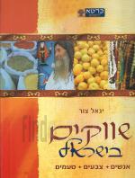 שווקים בישראל (חדש! המחיר כולל משלוח)