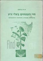 חיי הצמחים בעלי זרע: מרופולוגיה, אנטומיה, פיסיולוגיה, סיסטמטיקה.