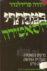 במסתרי הסאטירה - פרקים בסאטירה העברית החדשה במאה הי