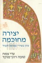 יצירה מחוכמה - עיון בשירי שמואל הנגיד (במצב טוב מאד, המחיר כולל משלוח)
