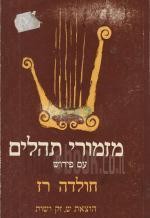 מזמורי תהלים - מבחר מבואר בליווי מבואות / חולדה רז (במצב ט