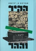 הקיר וההר - מציאותו הלא-ספרותית של הסופר בישראל (כחדש, המחיר כולל משלוח)