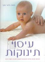 עיסוי תינוקות (חדש! המחיר כולל משלוח)