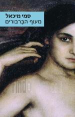 מעוף הברבורים [הוצאת כנרת זמורה ביתן, 2011] / סמי מיכאל