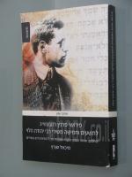 פירושי פרנץ רוזנצווייג לתשעים וחמישה משירי רבי יהודה הלוי / תרגום : מיכאל שורץ