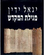 מגילת המקדש
